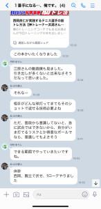 グループLINE①