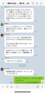 グループLINE②