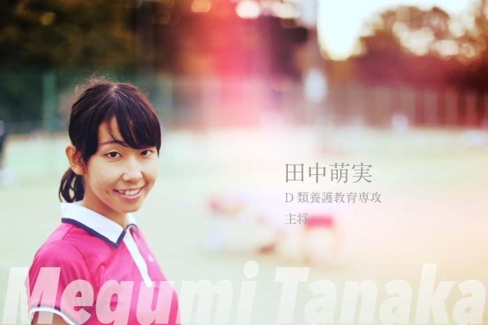 tanaka-megumi